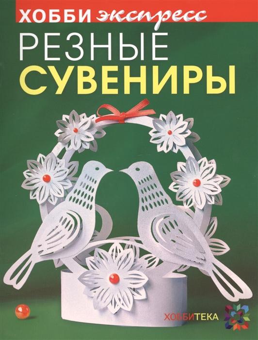 Дадашова З. Резные сувениры