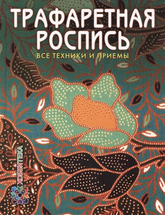 Пухол-Ксикой Р., Касалс Х. Трафаретная роспись Все техники и приемы