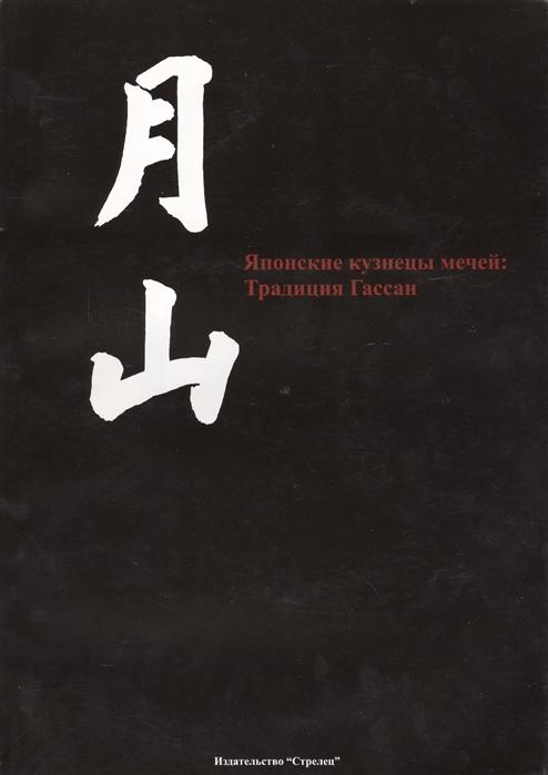 Японские кузнецы мечей Традиция Гассан (Стрелец) Черный Яр объявления куплю
