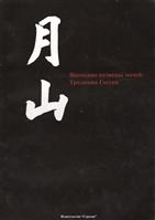Японские кузнецы мечей: Традиция Гассан
