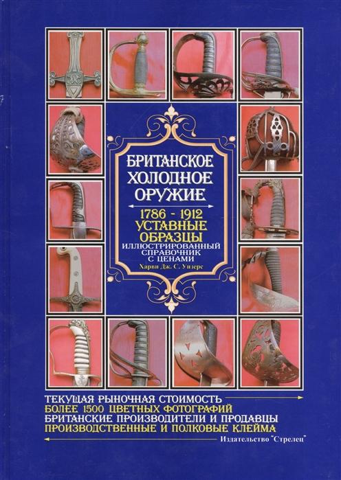 Харви Дж, Уизерс С. Британское холодное оружие 1786-1912 Уставные образцы Иллюстрированный справочник с ценами