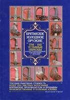 Британское холодное оружие. 1786-1912. Уставные образцы. Иллюстрированный справочник с ценами