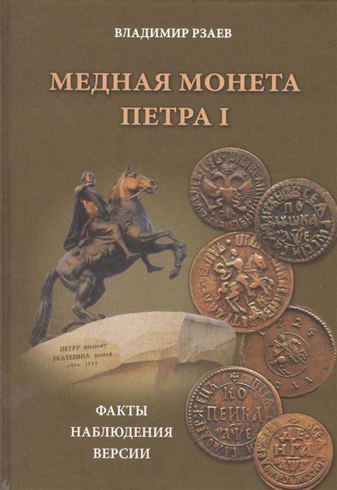 Рзаев В. Медная монета Петра I Факты наблюдения версии