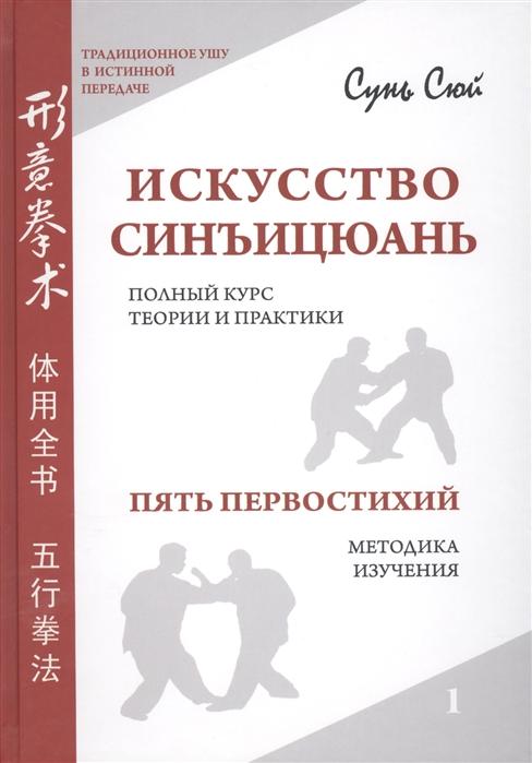 Искусство синъицюань Полный курс теории и практики Пять первостихий Методика изучения