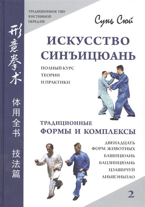 Искусство синъицюань Полный курс теории и практики Традиционые формы и комплексы