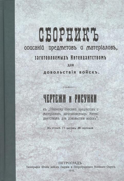 Сборник описаний предметов и материалов заготовляемых интендантством для довольствия войск Репринтное издание
