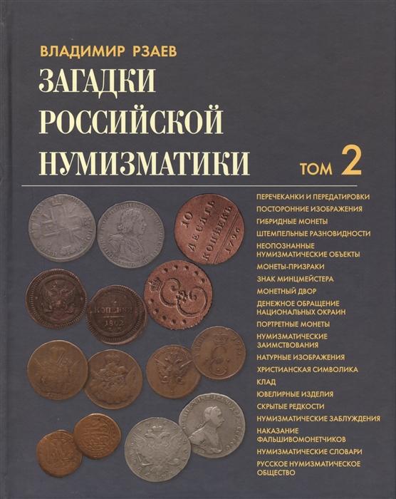 Загадки российской нумизматики Факты Исследования Версии Том 2