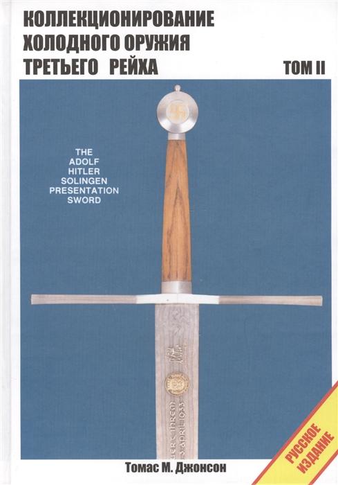 Джонсон Т. Коллекционирование холодного оружия Третьего рейха Том II