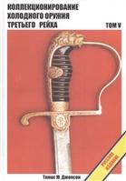 Коллекционирование холодного оружия Третьего рейха. Том V