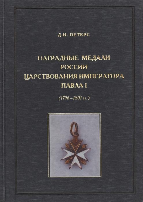Наградные медали России царствования императора Павла I 1796-1801 гг