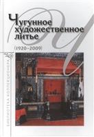 Чугунное художественное литье. 1920-2009