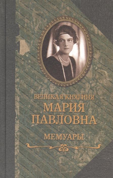 Великая княгиня Мария Павловна Великая княгиня Мария Павловна Мемуары недорого