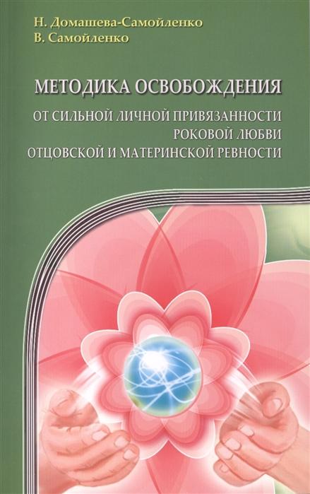 Методика освобождения от сильной личной привязанности роковой любви отцовской и материнской ревности