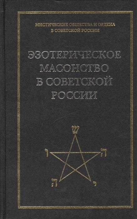 Эзотерическое масонство в советской России