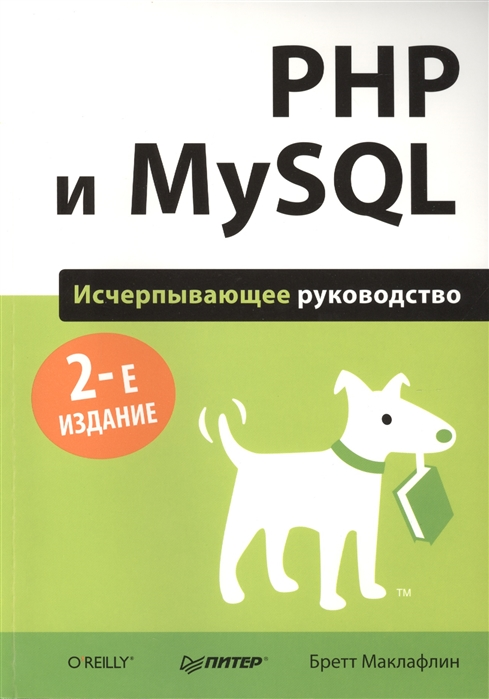 Маклафлин Б. PHP и MySQL Исчерпывающее руководство 2-е издание цена