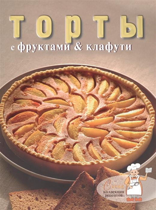 Цветкова О. (ред.) Торты с фруктами клафути торты