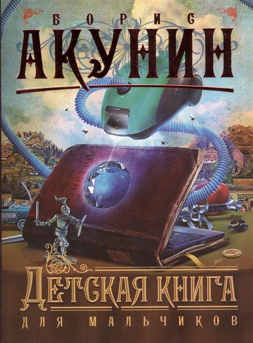 Акунин Б. Детская книга для мальчиков цена