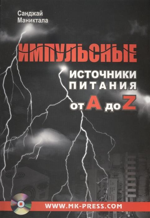 купить Маниктала С. Импульсные источники питания от A до Z CD по цене 613 рублей
