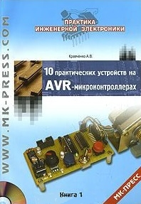 Кравченко А. 10 практических устройств на AVR-микроконтроллерах Книга 1 CD кравченко а 10 практических устройств на avr микроконтроллерах книга 4 dvd