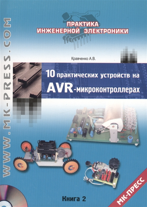 Кравченко А. 10 практических устройств на AVR-микроконтроллерах Книга 2 CD кравченко а 10 практических устройств на avr микроконтроллерах книга 4 dvd