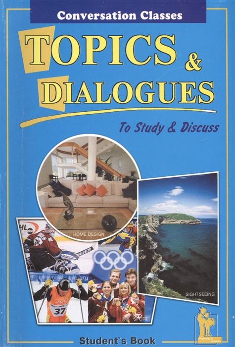 Темы и диалоги Пособие по английскому языку для студентов и абитуриентов