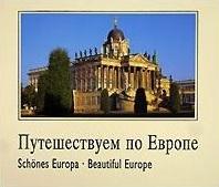 Путешествуем по Европе. Schones Europa. Beautiful Europe. Альбом (на русском, английском, немецком языках) (ламинад)