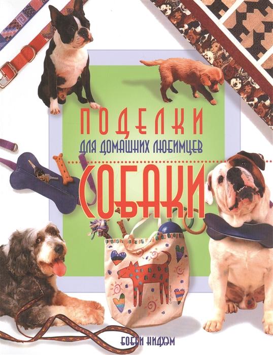 Фото - Нидхэм Б. Поделки для домашних любимцев собаки крячко б битые собаки