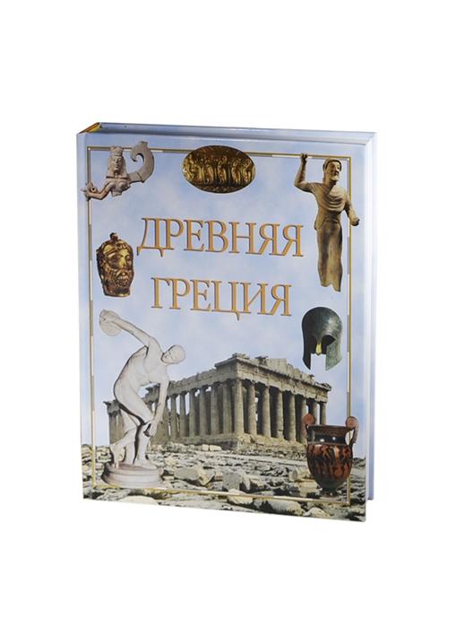 Менги М. (сост.) Древняя Греция мочалов м древняя ассирия
