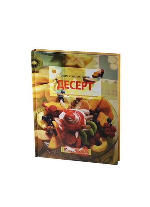 Десерт История кулинарная практика и рецепты со всего мира