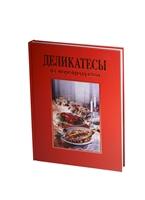 Деликатесы из морепродуктов