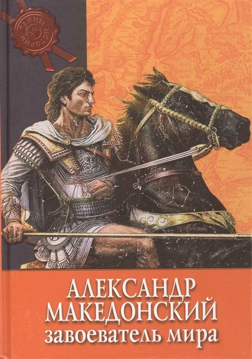 Форкони Д. Александр Македонский Завоеватель мира