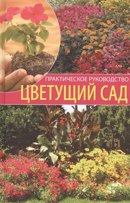Цветущий сад Практическое руководство