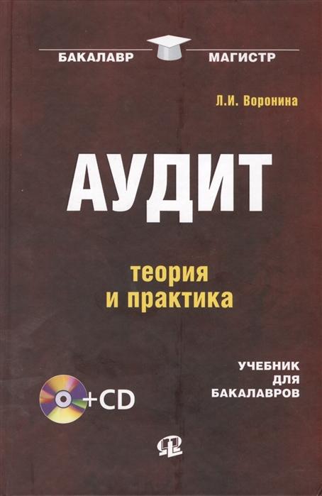 Воронина Л. Аудит Теория и практика Учебник для бакалавров 3-е издание переработанное CD шеремет л аудит