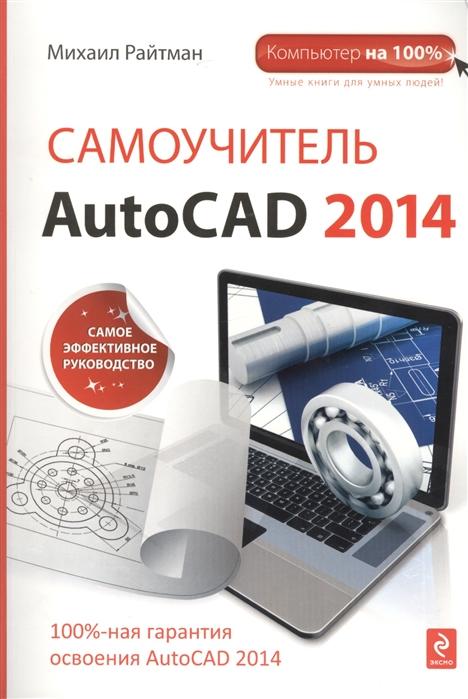 Райтман М. Самоучитель AutoCAD 2014 Самое эффективное руководство autocad 2004 самоучитель
