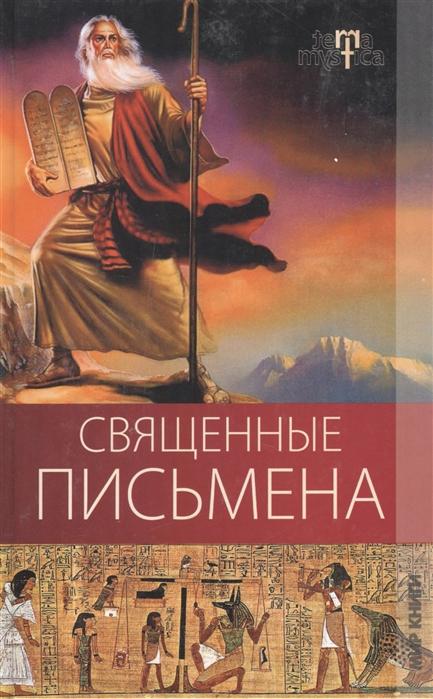 Алебастрова А., Разумовская Е. Священные письмена алебастрова а разумовская е священные письмена
