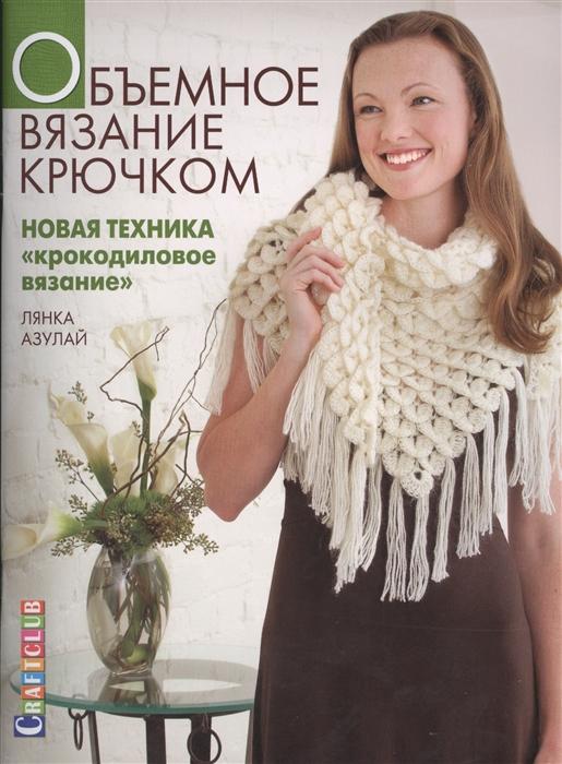Объемное вязание крючком Новая техника Крокодиловое вязание фото