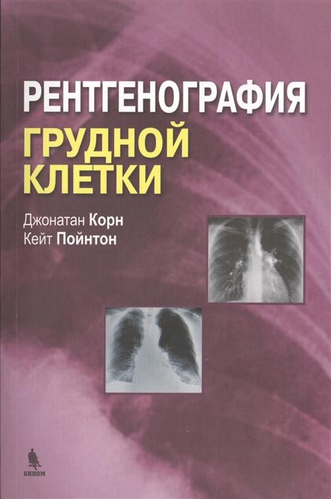 Корн Дж., Поинтон К. Рентгенография грудной клетки цены онлайн