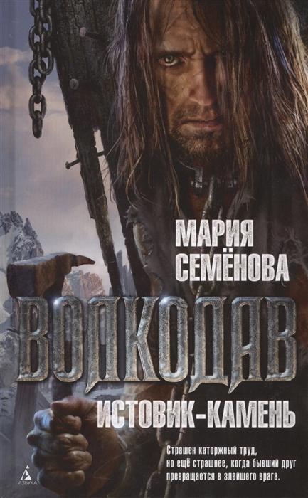 Семенова М. Волкодав Истовик-камень