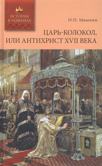 Машкин Н. Царь-колокол или Антихрист XVII века роман-былина в н катасонов метафизическая математика xvii века