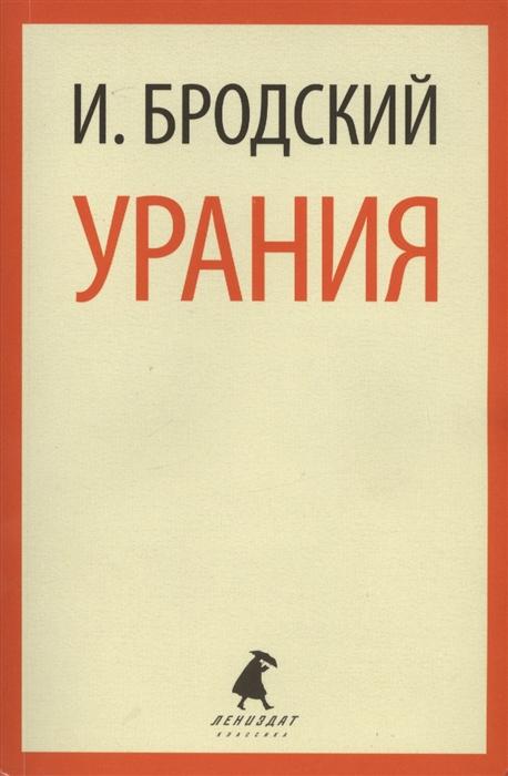 Бродский И. Урания урания