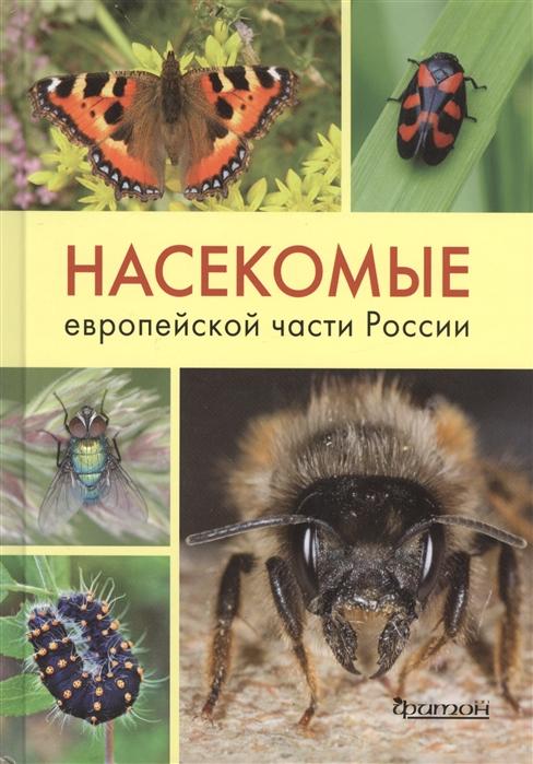 Насекомые европейской части России Атлас с обзором биологии