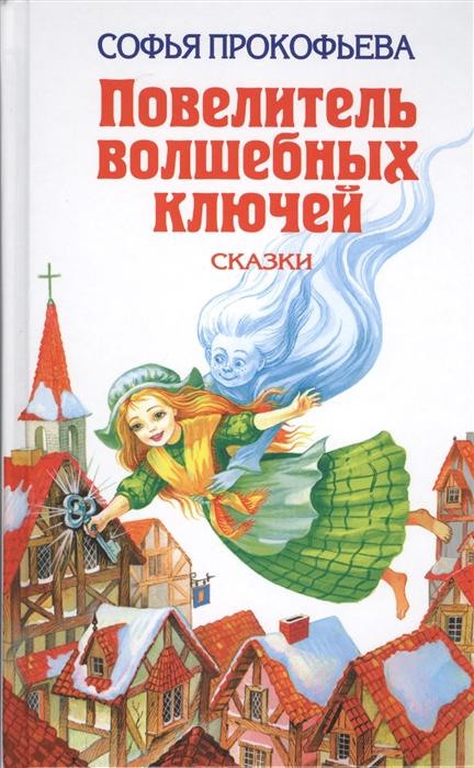 Прокофьева С. Повелитель волшебных ключей Сказки прокофьева с сказки
