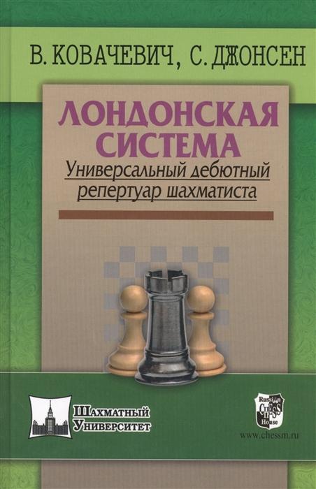 Ковалевич В., Джонсен С. Лондонская система Универсальный дебютный репертуар шахматиста калиниченко н полный дебютный репертуар шахматиста