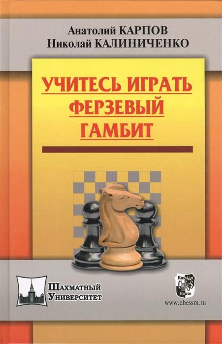 Карпов А., Калиниченко Н. Учитесь играть Ферзевый гамбит