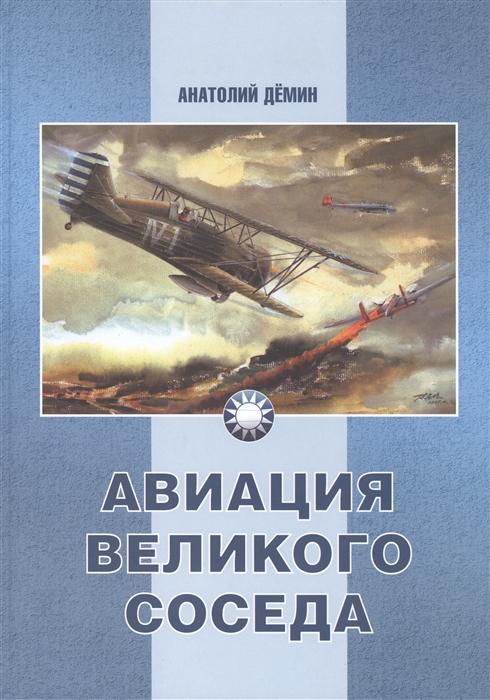 Демин А. Авиация великого соседа Книга 1 У истоков китайской авиации цена