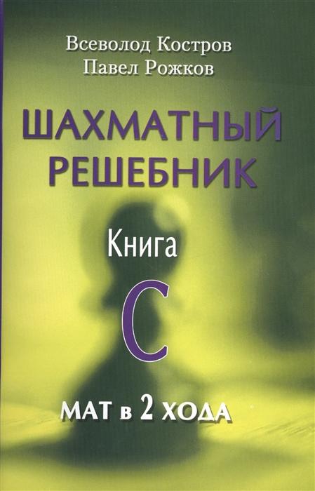 цены Костров В., Рожков П. Шахматный решебник Книга C Мат в 2 хода