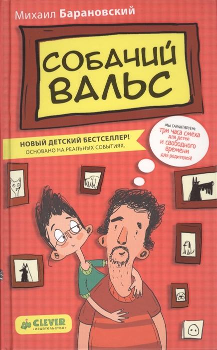 Барановский М. Собачий вальс цена
