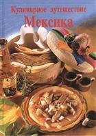 Кулинарное путешествие. Мексика. 80 рецептов