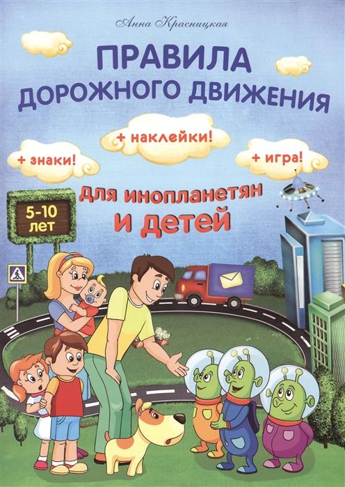 Красницкая А. Правила дорожного движения для инопланетян и детей Знаки Наклейки Игра