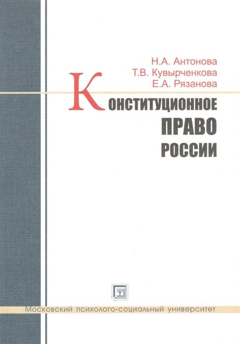 Антонова Н. Конституционное право России Учебное пособие
